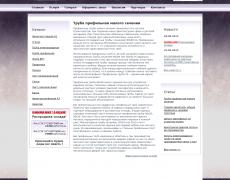 БестКор: Продажа металлопроката