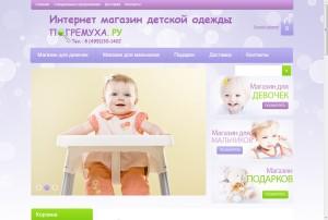pogremuha.ru