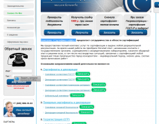 Компания «Сертификатоффъ»